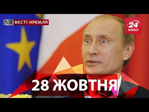 Вєсті Кремля. 28 жовтня