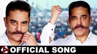 OFFICIAL : Kamal Singing Makkal Needhi Maiam Party Song | TN Politics