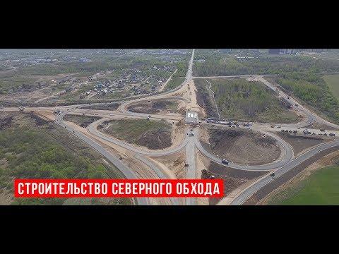 Строительство Северного обхода г. Пскова