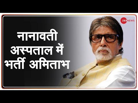 LIVE: Amitabh और Abhishek Bachchan coronavirus से संक्रमित   Breaking News   Big News