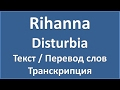 Rihanna - Disturbia  (текст, перевод и транскрипция слов)