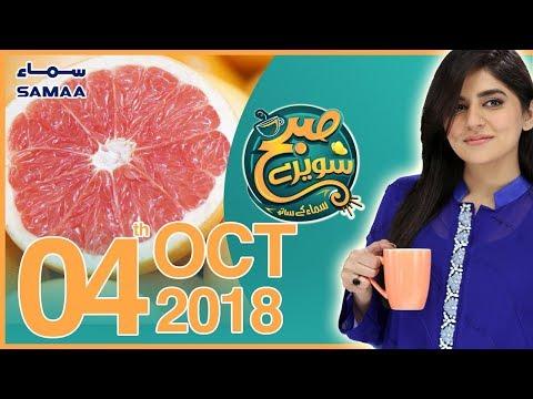 Benefits Of GrapeFruits | Subh Saverey Samaa Kay Saath - Sanam Baloch - SAMAA TV - October 04, 2018