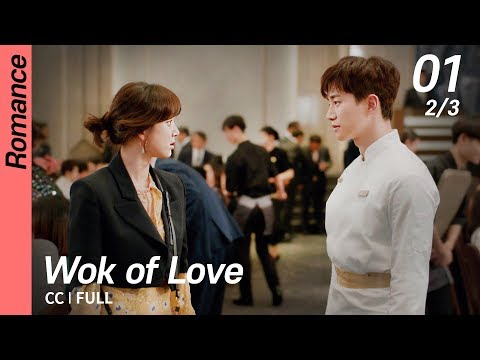 [CC/FULL] Wok Of Love EP01 (2/3) | 기름진멜로