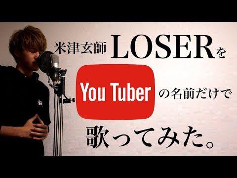 米津玄師「LOSER」をYouTuberの名前だけで歌ってみた。
