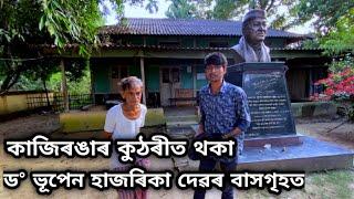 Dr. Bhupen Hazarika's Residence in Kaziranga