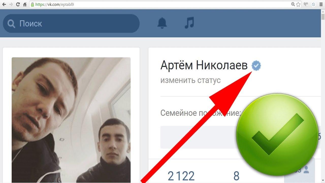Как сделать страницу в контакте официальной фото 799