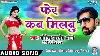 Fer Kab Milabu - Bhatar Mare Kud Ke - Yogesh Pandey Yogi - Bhojpuri Hit Songs 2019