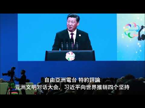 陈破空:自由亚洲电台特约评论,陈破空:亚洲文明对话大会,习近平向世界推销四个坚持。公开歧视中国人