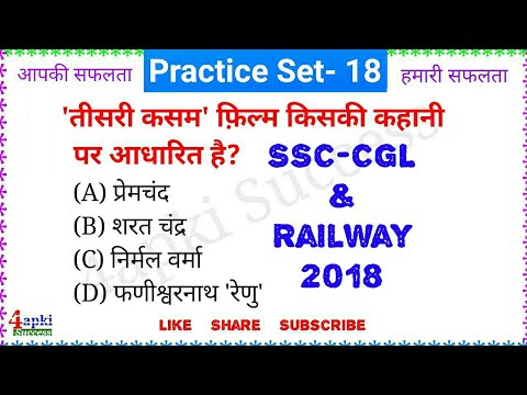 Railway Group D & ALP 2018 GK/GS // Practice Set - 18// imp. for ssc -cgl