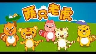 兩只老虎|經典|卡通動畫|貝瓦兒歌|BEVA