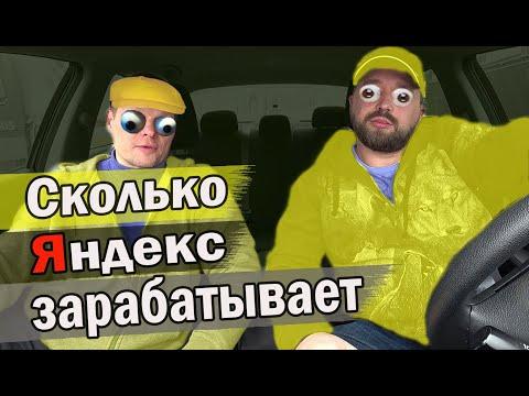 Сколько денег зарабатывает Яндекс Такси и его сотрудники/ Бородач