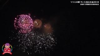 『もうすぐ矢板市花火大会』 第77回やいたっぷるTVライブ配信 20181010