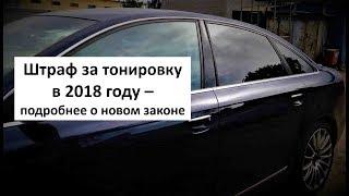 видео Штраф за тонировку в 2018