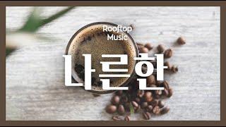 [1hour] 한 주를 마무리하는 나른한 인디음악