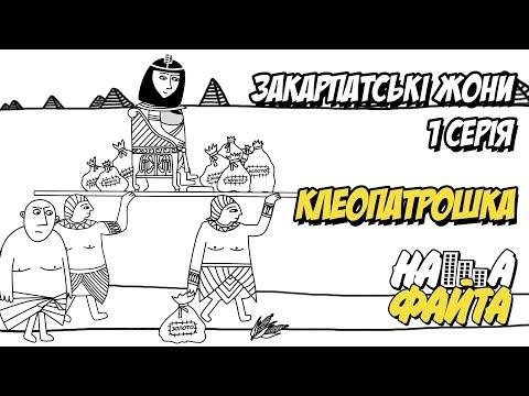 Наша Файта: Закарпатські жони - КЛЕОПАТРОШКА - 2 серія (by НАША ФАЙТА)