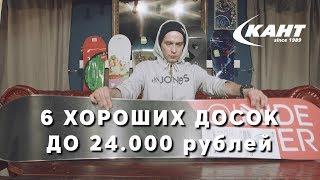 6 классных сноубордов до 24 000 рублей