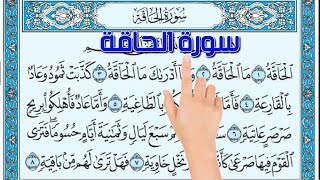 سورة الحاقة - أسهل طريقة لحفظ القرآن الكريم The Noble Quran