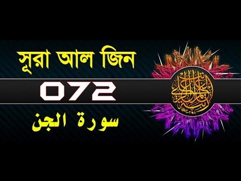 Surah Al-Jinn with bangla translation - recited by mishari al afasy