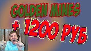 GOLDEN MINES - Вся Правда