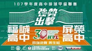 107HVL男四強決賽::福誠高中 vs 屏榮高中: 107學年度高中排球甲級聯賽 VOD