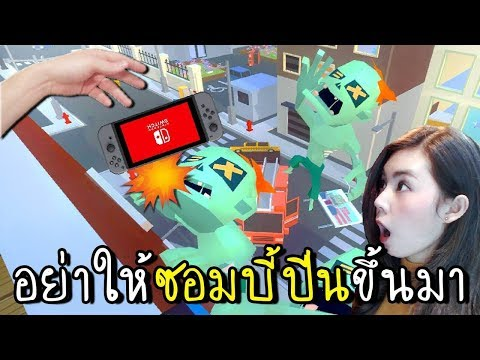 [HTC VIVE] อย่าให้ซอมบี้ปีนขึ้นมา   Throw Anything [zbing z.]