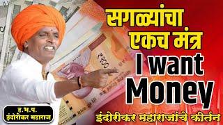 इंदुरीकर महाराज कीर्तन - सगळ्यांचा एकच मंत्र - I want money