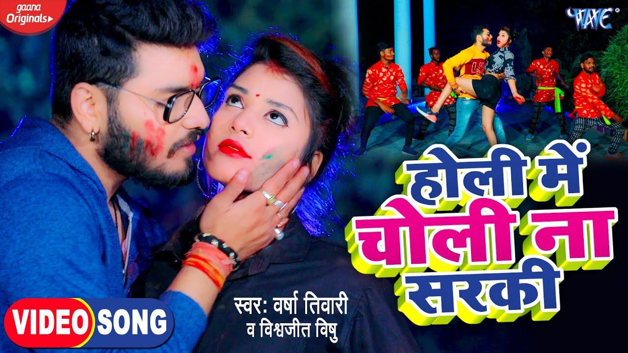 #Video - होली में चोली ना सरकी | सुपरहिट भोजपुरी होली #वीडियो || #Varsha Tiwari , Vishwajit Vishu