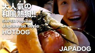 【Mukbang】和風熱狗 • Japanese Style Hotdog|JAPADOG 溫哥華 Vancouver Downtown|ジャパドッグ|Van#2