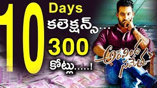 Aravindha Sametha Movie World Wide Box Office Collections | NTR Breaks All Industry Recods