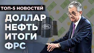 Итоги ФРС, курс доллара и нефть, Мосбиржа и McDonalds / Новости экономики