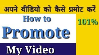 How to promote youtube videos |  How to promote youtube videos with adwords