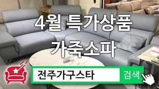 가죽소파 4월한정 특가상품 통가죽 카우치소파 전주가구스…