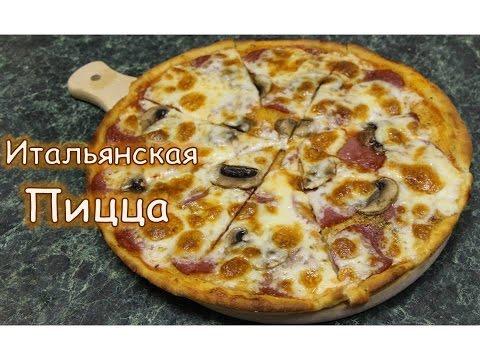Пицца. Рецепт от итальянских пиццеделов!