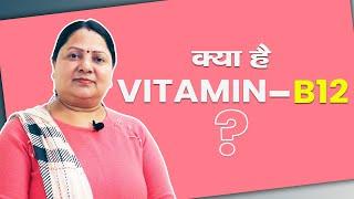 Everything about Vitamin B 12 !!  विटामिन बी12 के फायदे, स्रोत, नुकसान