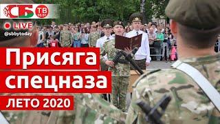Воинская присяга в спецназе внутренних войск МВД Беларуси | ПРЯМОЙ ЭФИР