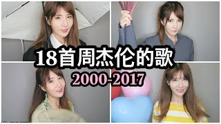 Gambar cover 3分钟听完18首周杰伦的歌~ 18 Jay Chou songs in 3 minutes (2000-2017)