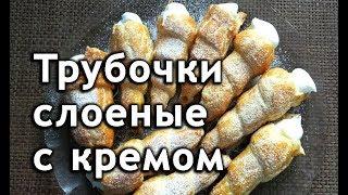 Трубочки с кремом из слоеного теста Пирожное трубочки с кремом