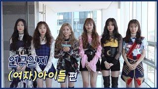 [연구일지] (여자)아이들 @쇼!음악중심_20180519 (G)I-DLE