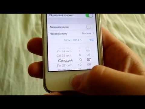 Как менять время в айфоне
