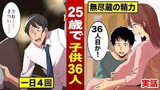 【実話】社会人3年目で…子供36人。日本一の生殖能力。