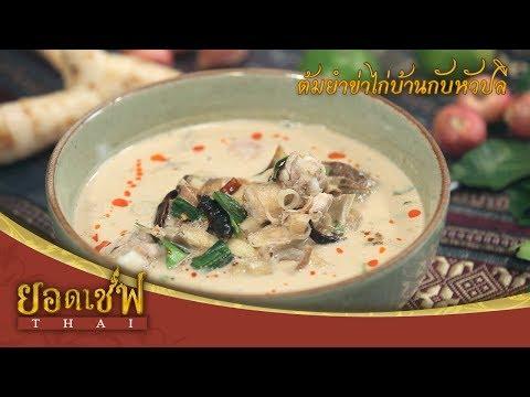 ยอดเชฟไทย (Yord Chef Thai) 10-06-17 : ต้มข่าไก่บ้านกับหัวปลี
