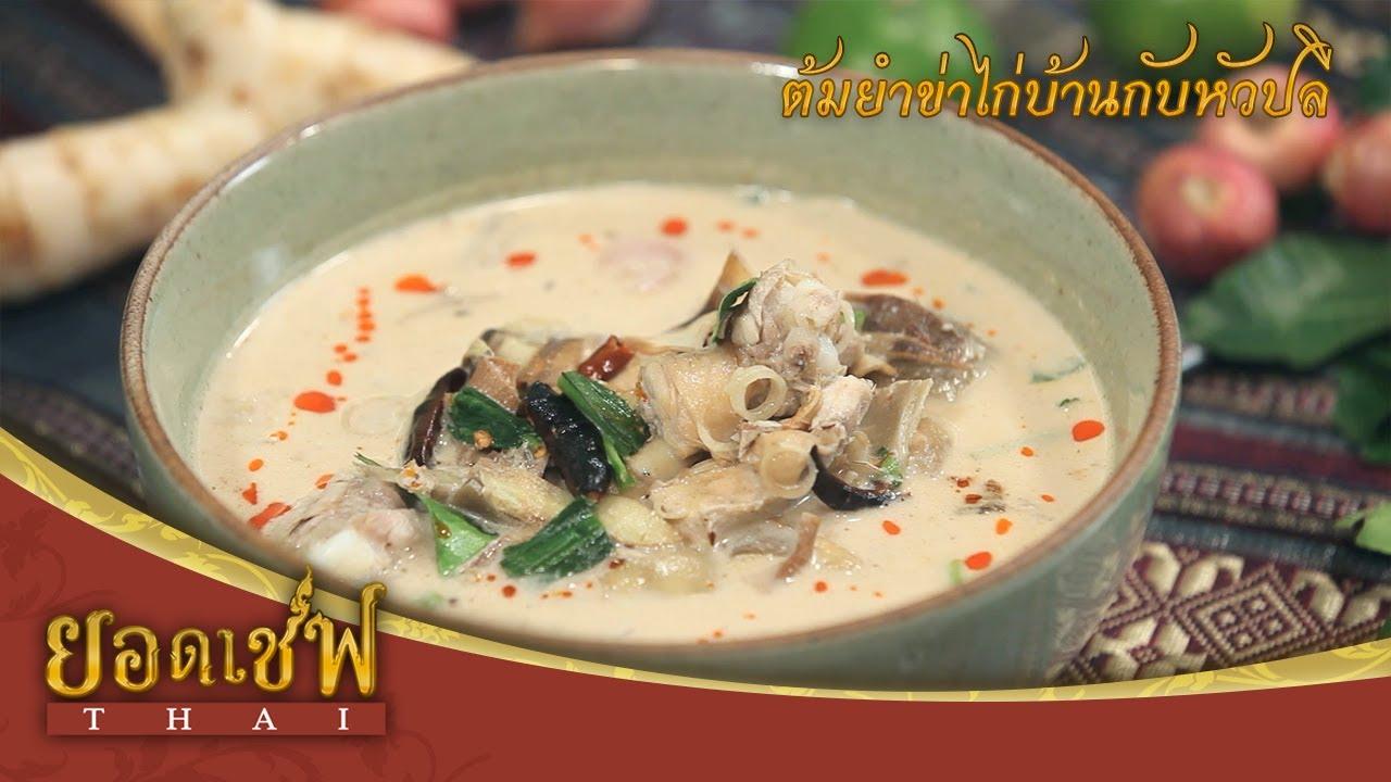ต้มข่าไก่บ้านกับหัวปลี I ยอดเชฟไทย (Yord Chef Thai) 10-06-17