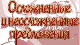 Русский язык 11 класс. Осложненные и неосложненные предложения. Однородные члены предложения
