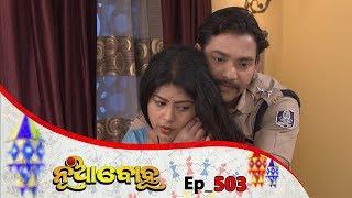 Nua Bohu  Full Ep 503  22nd Feb 2019  Odia Serial   TarangTV