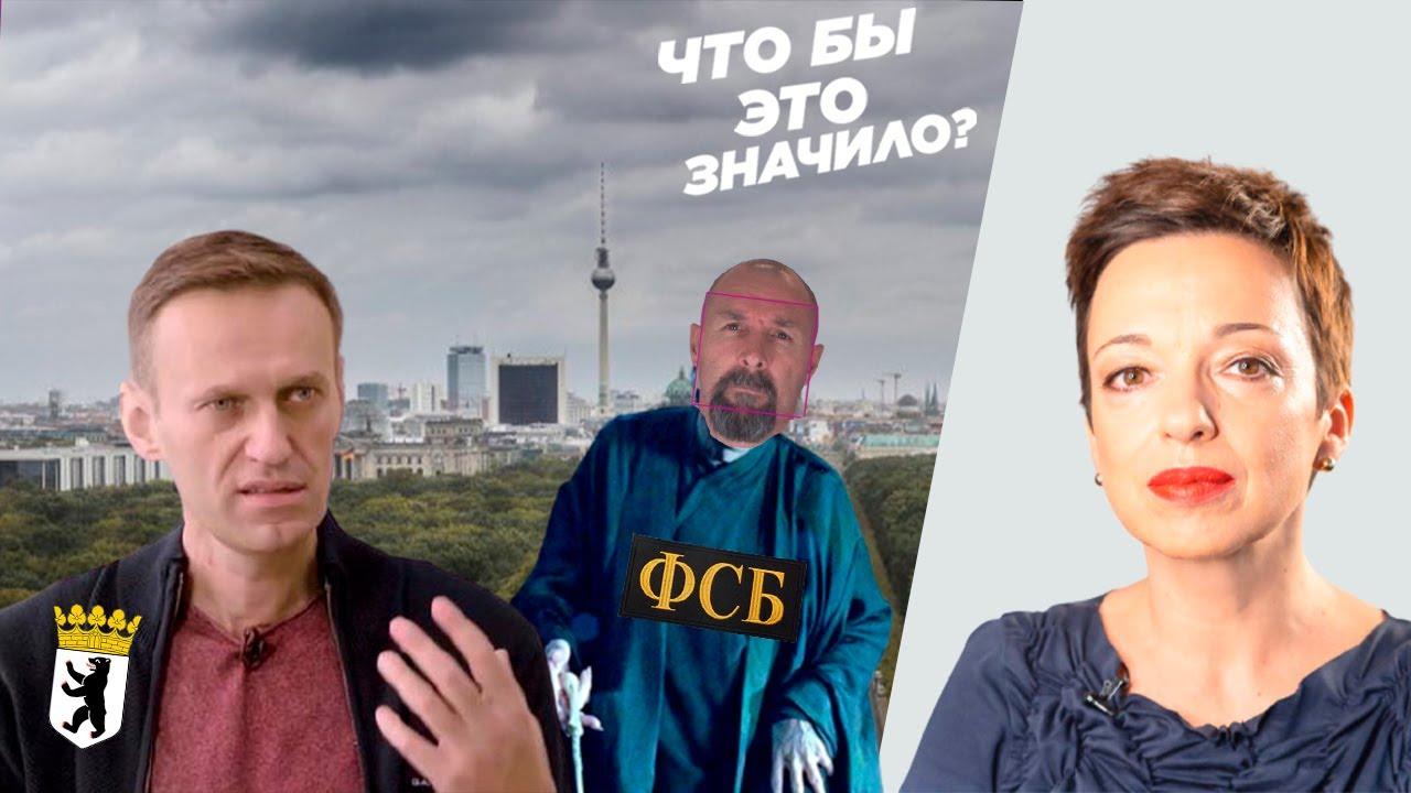 Место встречи изменить нельзя: Навальный, Россия, Хангошвили / Рождественская тоска в Берлине
