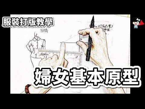 服裝打版教學-婦女原型製圖(完整版) - YouTube