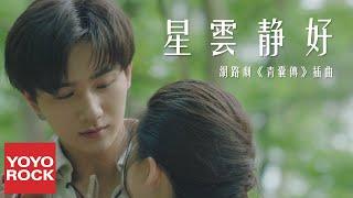 佘曼妮《星雲靜好》【青囊傳 Prodigy Healer OST網路劇插曲】官方高畫質 Official HD MV