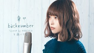 Gambar cover 【女性が歌う】幸せ / back number(Covered by コバソロ & 藤川千愛)