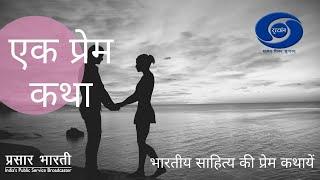 Ek Prem Katha - IS SHAHAR MAIN HAR SHAKSH  Ep# 07