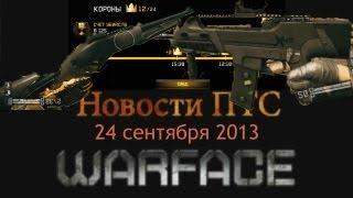 Warface: Новости ПТС от 24 сентября 2013 [Мармур]